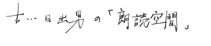 古川日出男 朗読空間