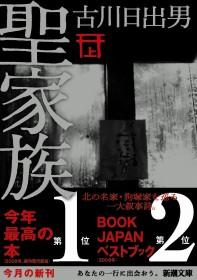 seikazoku01