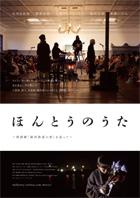 『朗読劇「銀河鉄道の夜」』3/9、ユーロスペースにてプレミア上映決定!