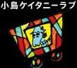 小島ケイタニーラブ