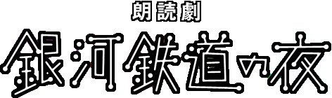 朗読劇 銀河鉄道の夜