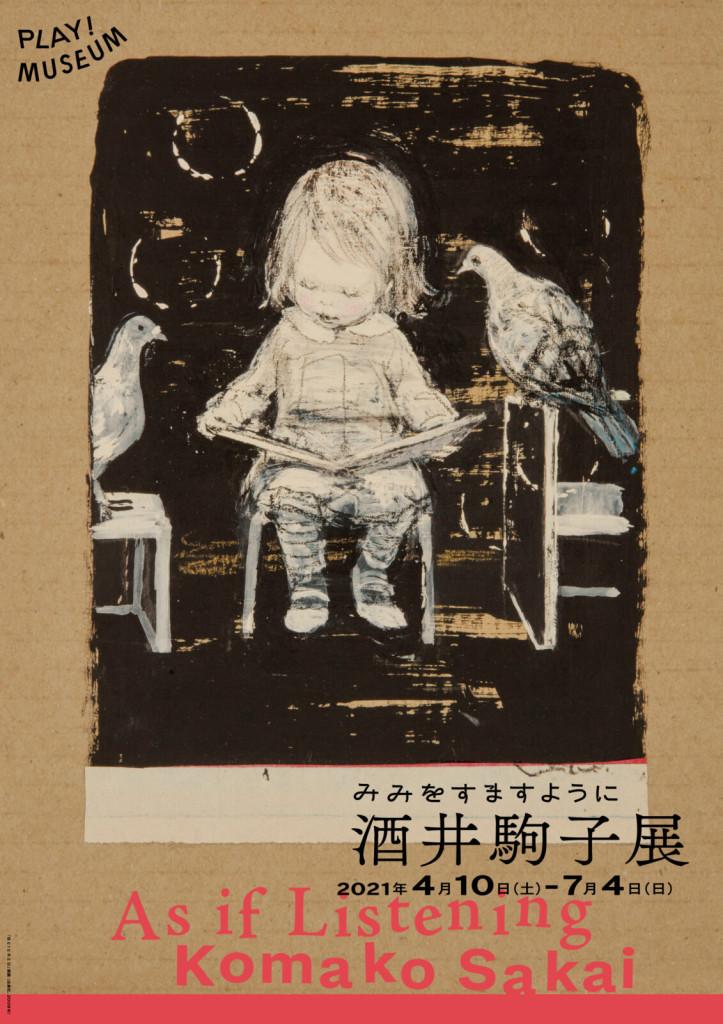 みみをすますように-酒井駒子展_ティザーポスター-1131x1600