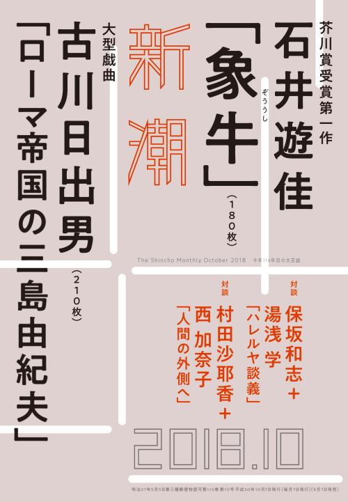 新潮表紙2017-010_rafu