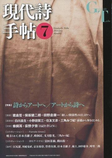20140630-手帖7月号