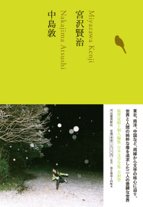 "16_kenjinakajima_cover_3ƒJƒ""ƒv"