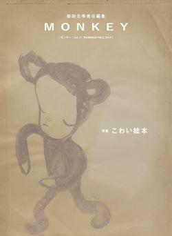 MONKEY_3_COVER
