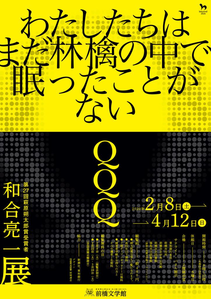 QQQ_A4-omote