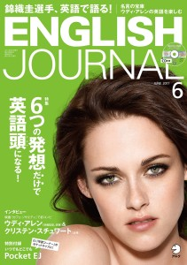 EJ1706_cover_N_OL