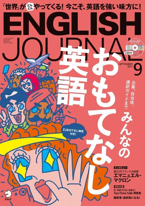 EJ1709_cover_12