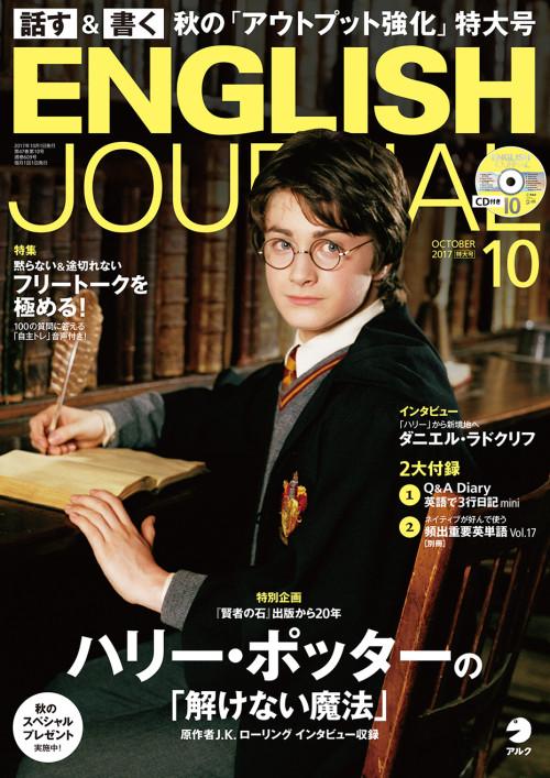 EJ1710_cover_N_OL_sai