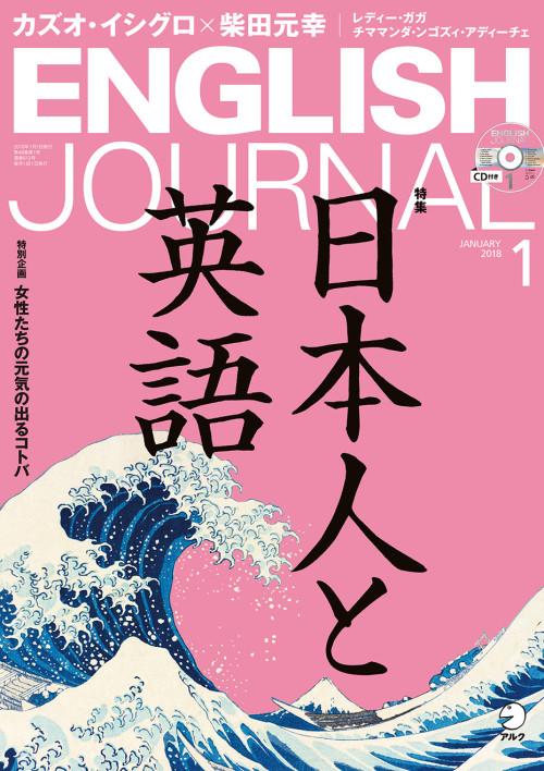 EJ1801_cover_N_OL