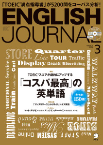 EJ1803_cover_N_OL
