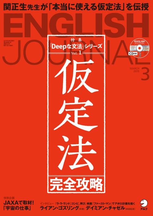 EJ1903_cover_N_OL_sai