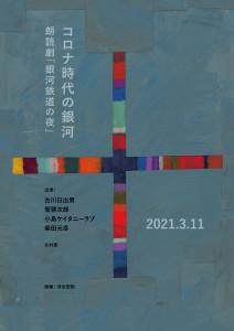 ginga2021_1