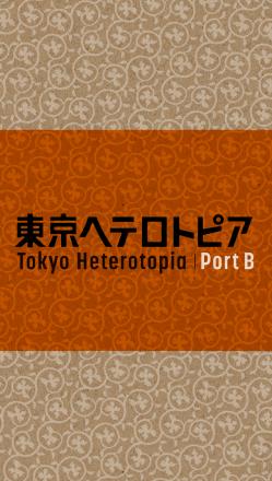 heterotopia-icon-01-249x440