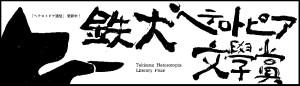 heterotopia-top-300x86