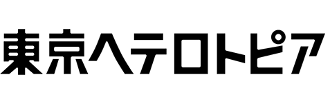 heterotopia_logo4