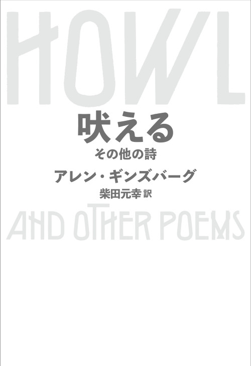howl_cover
