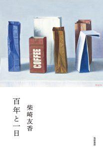 hyakunen_to_ichinichi-207x300