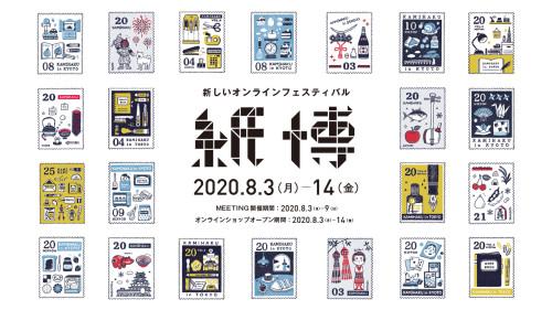 kami_online_banner