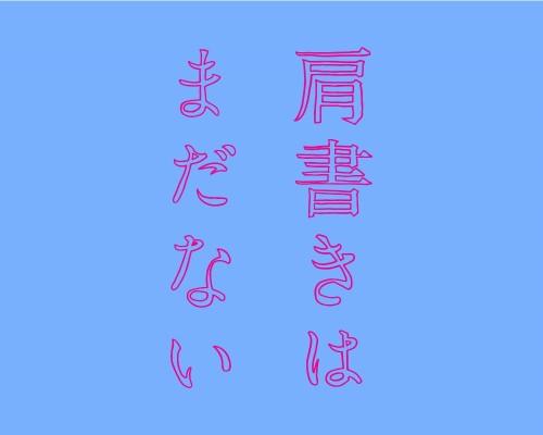 katagaki5-500x400