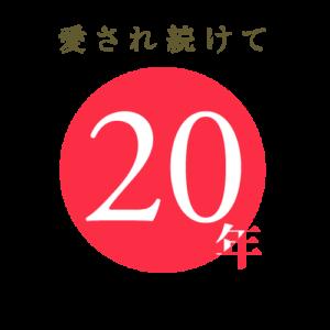logo20-3-300x300