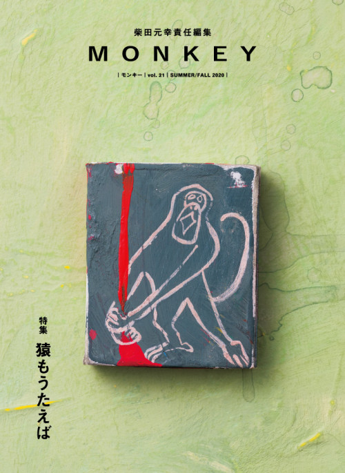 m_cover_vol21