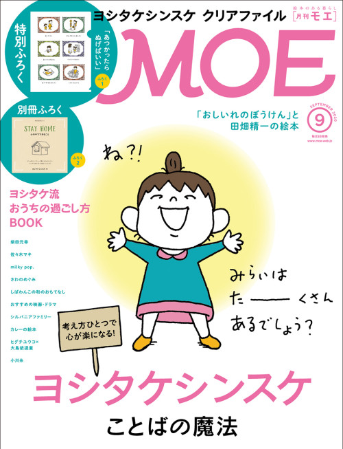MOE2009