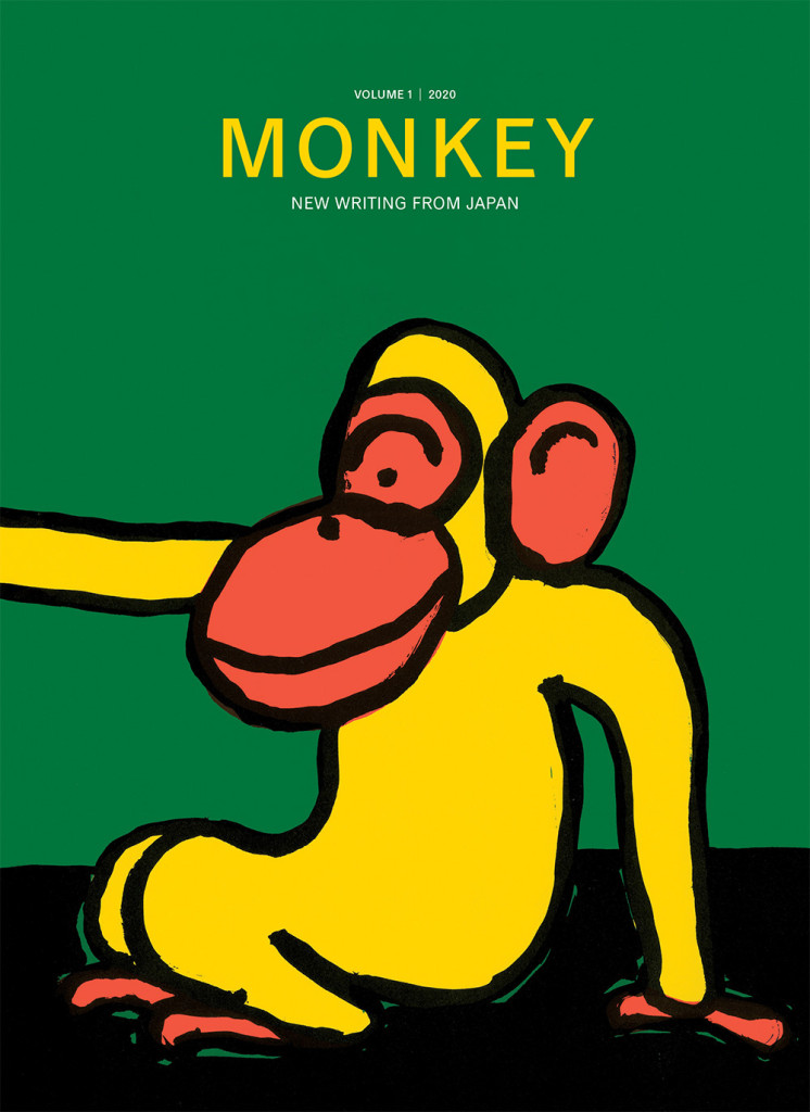 monkey-front-cover_02d