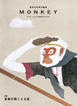 monkey6_final