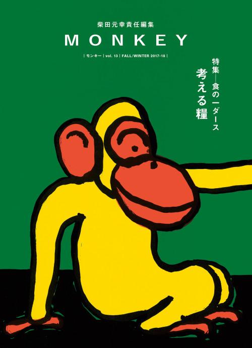 monkey_13-2