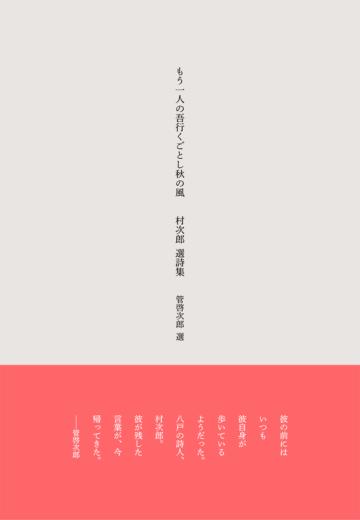 murajiro_jkt_obi_W1000-360x520
