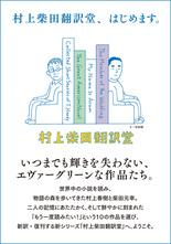 murakamisibatahonyakudou-thumb-155xauto-726