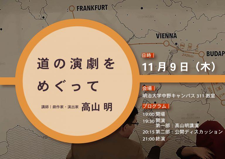 poster_takayama_web-768x543