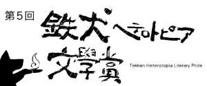 tekkenn5-top660x275-660x275-660x275