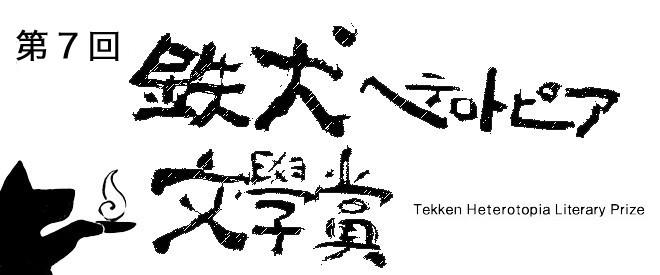 tekkenn7-top660x275-660x275-660x275-660x275