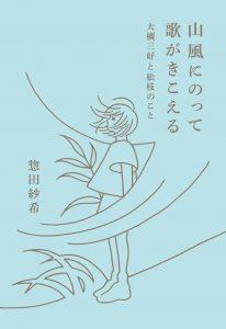 yamakaze_hyo1_1-206x300